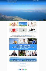 滋賀県共済協同組合ホームページ