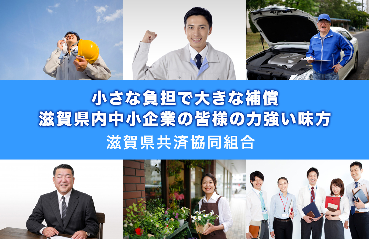 小さな負担で大きな補償 滋賀県内中小企業の皆様の力強い味方
